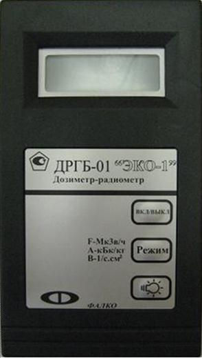Дозиметр-радиометр ДРГБ-01 ЭКО-1 (Фалко)