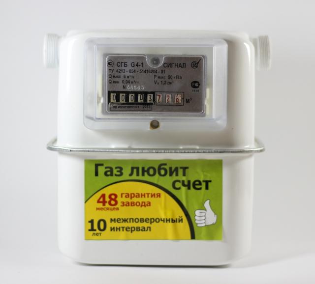 Счетчики газа бытовые СГБ Сигнал
